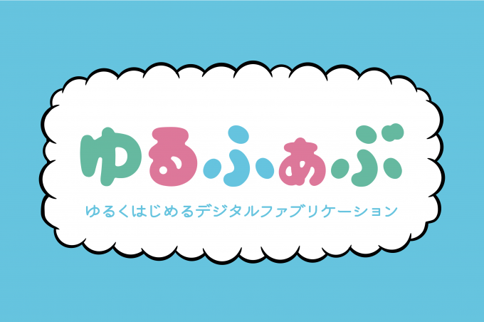 ゆるふぁぶ_小さめ-02-02