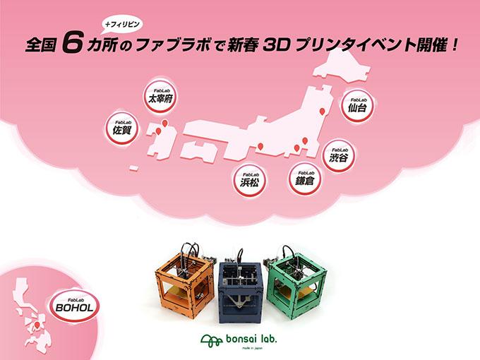 新春 3Dプリンタ組立イベント イメージ1