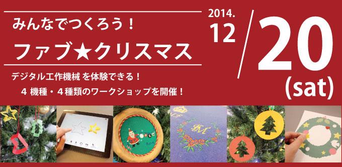 ファブ★クリスマス(12/20.sat) イメージ1