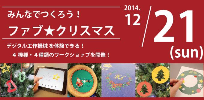 ファブ★クリスマス(12/21.sun) イメージ1