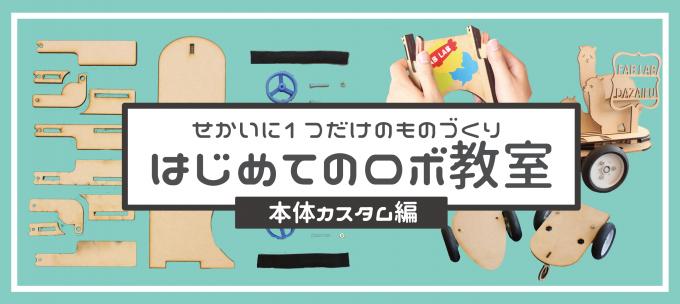 はじめてのロボ教室-本体カスタム編-(第2回目) イメージ1