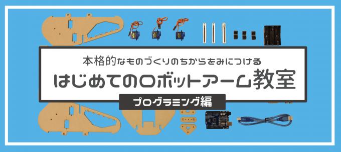 ロボットアーム教室 -プログラミング編- イメージ1