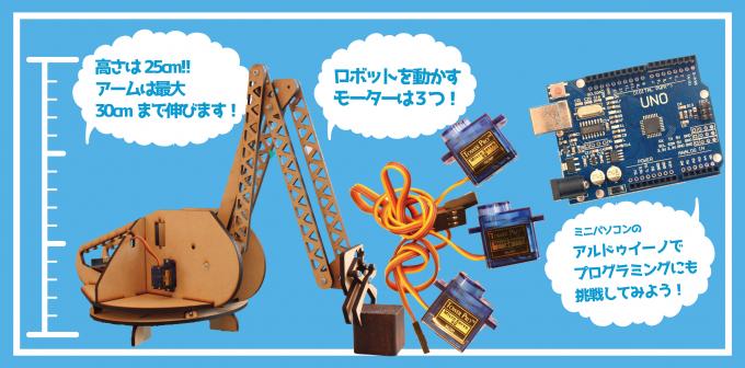 ロボットアーム教室 -組み立て編- イメージ2