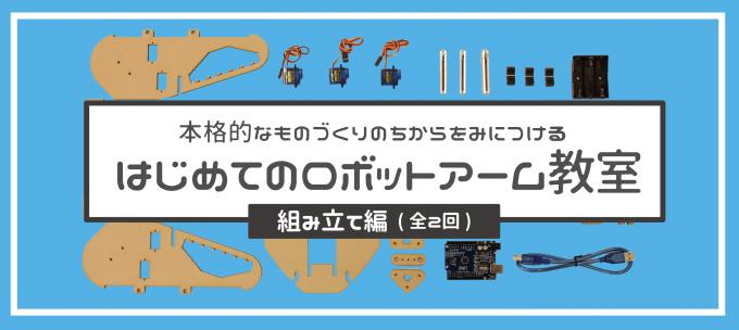 ロボットアーム教室 -組み立て編- イメージ1