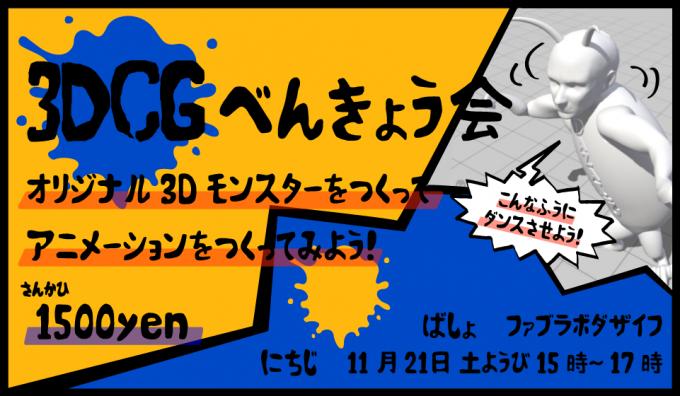 3DCG勉強会 イメージ1