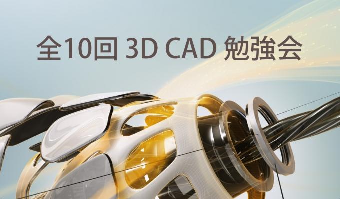 全10回 3DCAD 勉強会 イメージ1