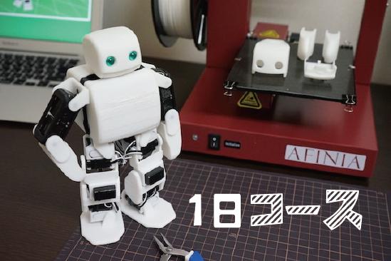 2足歩行ロボットを作るワークショップ(1日コース) イメージ1