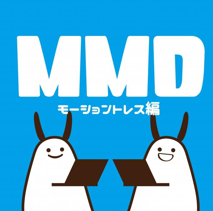 MMD教室3回目 はじめてのモーショントレス~動画の人の動きをコピーしよう♪ イメージ1