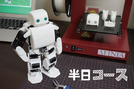 2足歩行ロボットを作るワークショップ(半日コース) イメージ1
