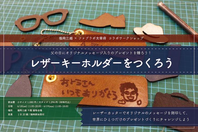 【天神開催】レザーキーホルダーをつくろう イメージ1