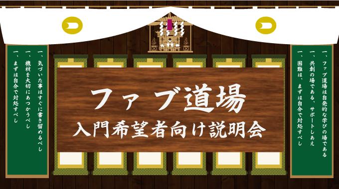 ファブ道場 入門希望者向け説明会 イメージ1