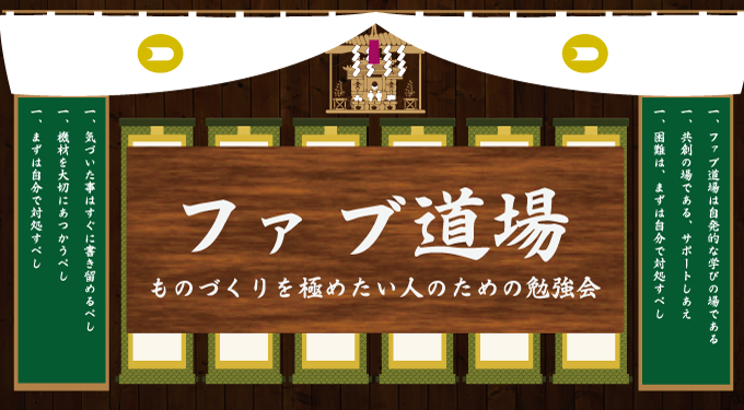 ファブ道場アイキャッチ
