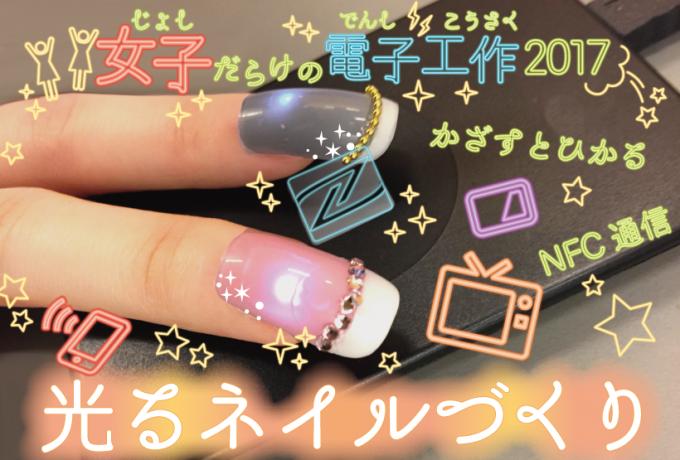 【満員御礼】定員に達しました。女子だらけの電子工作2017☆光るネイル作り イメージ1