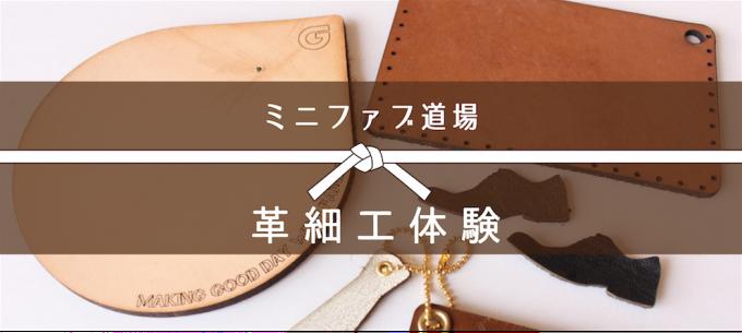 ミニファブ道場「革細工体験」(会員・利用者向け) イメージ1