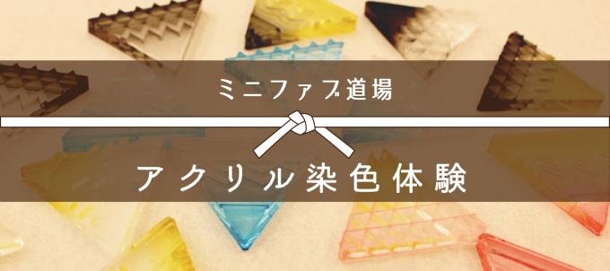 ミニファブ道場「アクリル染色」(会員・利用者向け) イメージ1