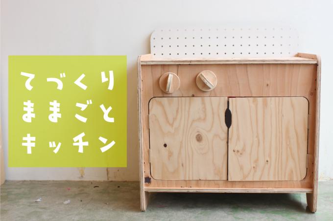 てづくり木製ままごとキッチン イメージ1