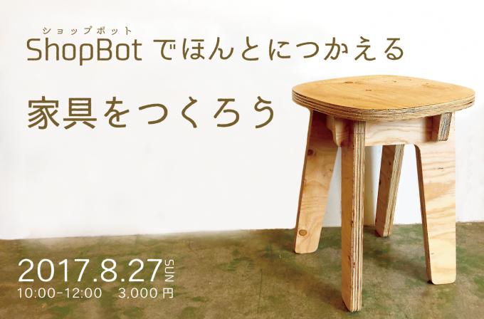 Shopbot(ショップボット)で、ほんとに使える家具をつくろう! イメージ1