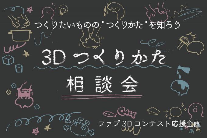 3Dつくりかた相談会(ファブ3Dコンテスト支援企画) イメージ1