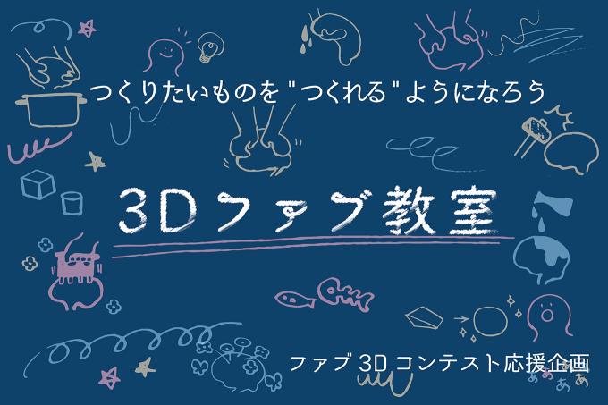3Dファブ教室(ファブ3Dコンテスト応援企画) イメージ1