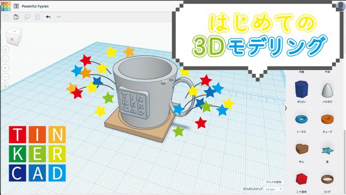 はじめての3Dモデリング【TinkerCADの使い方講座】 イメージ1